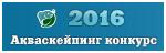 Акваскейпинг конкурс
