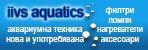 IIVS aquatics