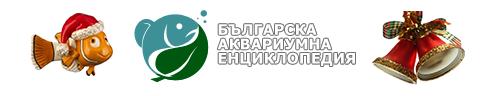 Българска Аквариумна Енциклопедия